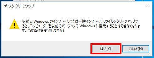ディスククリーンアップを本当にしてもいい?