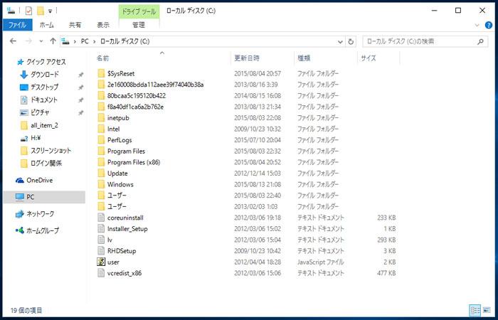 Windows.oldフォルダーの削除が完了