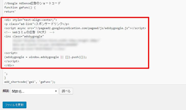 wordpress-ad-shortcode