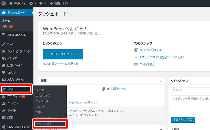wordpress-ad-shortcode