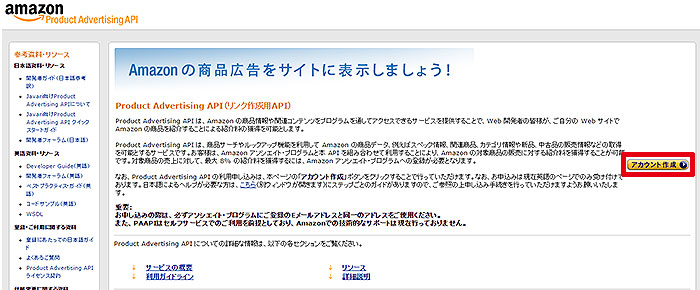 Amazon Product Advertising APIトップページ