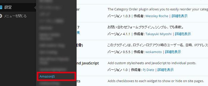 Amazon JSの設定