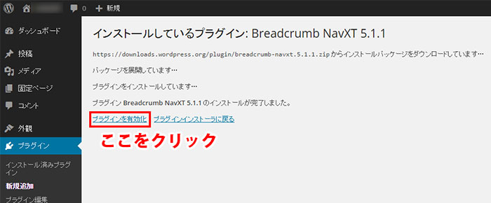 wordpress-breadcrumb-navxt-active