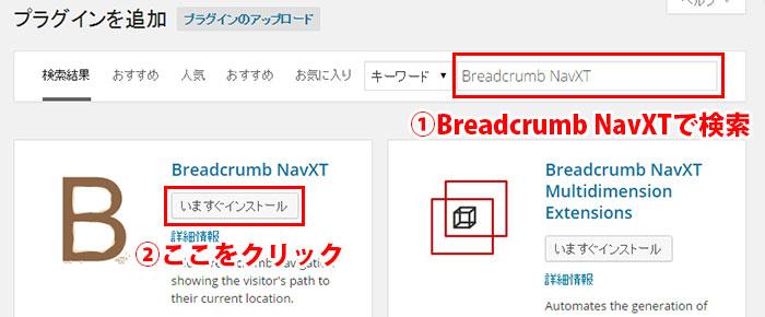 wordpress-breadcrumb-navxt-install