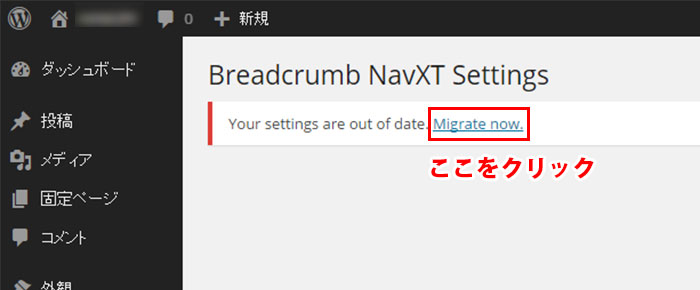 wordpress-breadcrumb-navxt-migrate-now