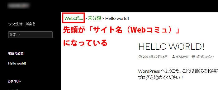 wordpress-breadcrumb-navxt-site-name