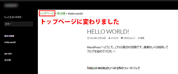 wordpress-breadcrumb-navxt-top-change