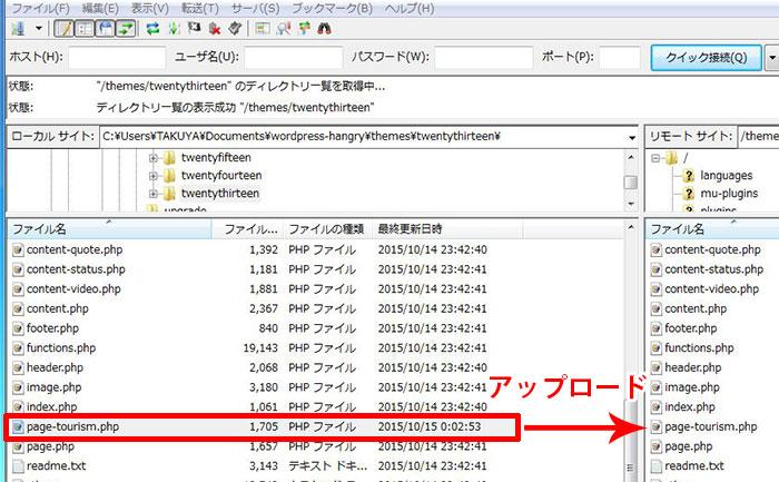 phpファイルをアップロード