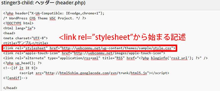 "<link rel=""stylesheet""から始まる記述"