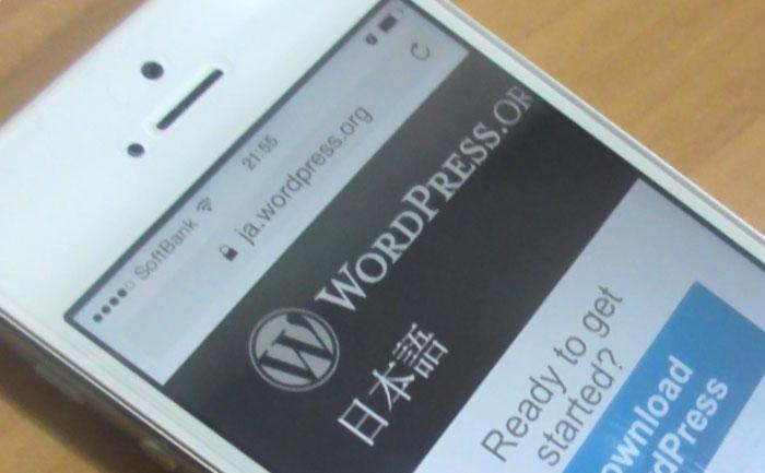 wordpressをスマートフォン