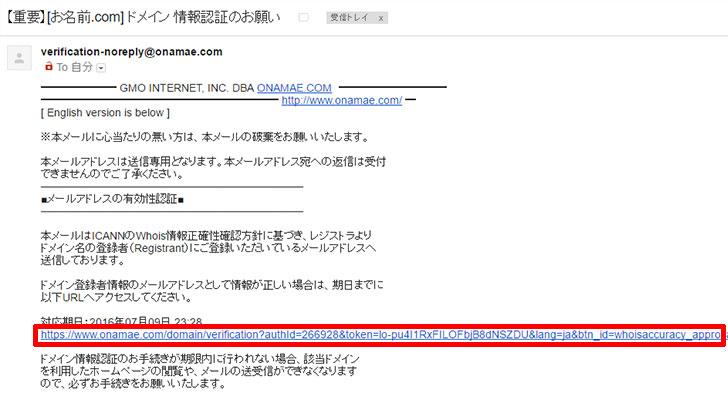 【重要】[お名前.com] ドメイン 情報認証のお願い