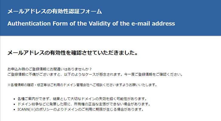 メールアドレスの有効性を確認させていただきました。