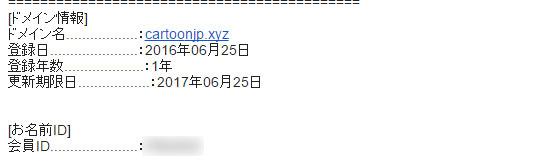 お名前ID(会員ID)