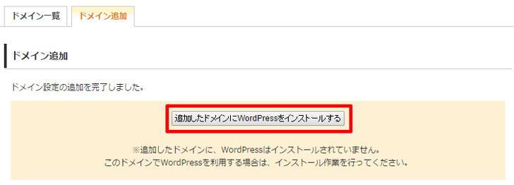 追加したドメインにWordPressをインストールする