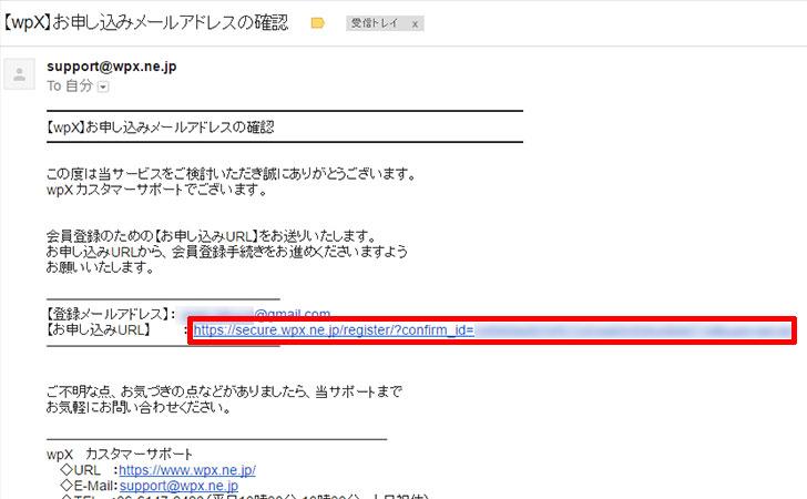 【wpX】お申し込みメールアドレスの確認