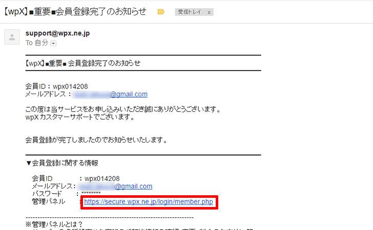 【wpX】■重要■会員登録完了のお知らせ