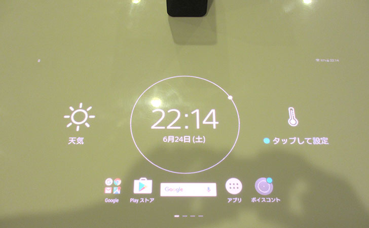 Xperia Touchのホーム画面